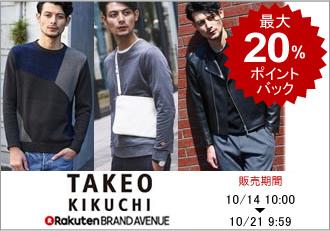 https://event.rakuten.co.jp/superdeal/brand/rba10_takeokikuchi/?l-id=brn_event_1710eag_hon_pc_deal_brand_tu_takeokikuchi