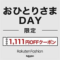 Rakuten Fashionで使える おひとりさまDAY 1,111クーポン