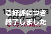 111円&1,111円オフクーポンでおひとりさまのお買い物をとことん応援!