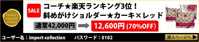 コーチ★楽天ランキング3位!斜めがけショルダー★カーキ×レッドが今だけ70%OFF12600円