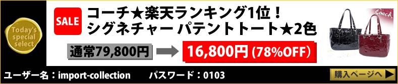 コーチ★楽天ランキング1位!シグネチャー パテントトート★2色が今だけ76%OFF16800円