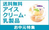 夏のひんやりギフト、アイスクリーム・乳製品