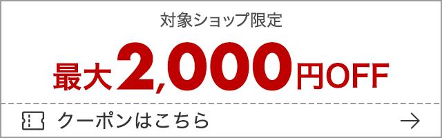 対象ショップで使える最大2,000円OFFクーポン