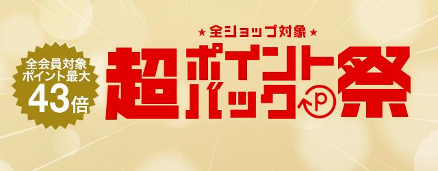 e852bdc6f5 楽天市場】超ポイントバック祭 対象ショップで使える1,000円OFFクーポン