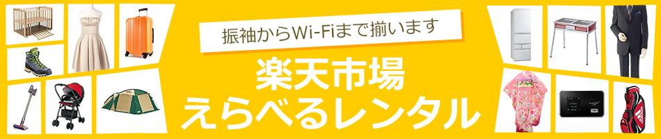 振袖からWi-Fiまで揃います 楽天市場 えらべるレンタル
