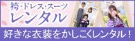 レンタル x 卒業・入学式