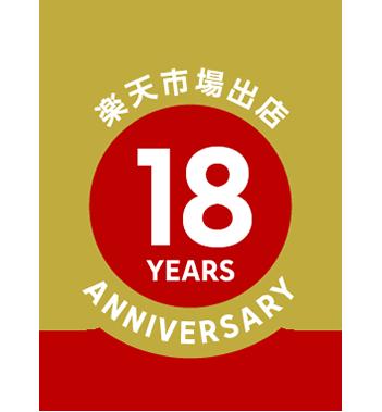 楽天18周年出店記念エンブレム