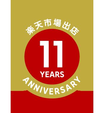 楽天市場出店11周年
