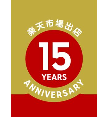 出店15周年記念