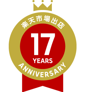 楽天出店17周年記念エンブレム