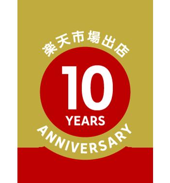 【楽天市場】 出店10周年記念