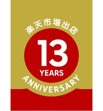 楽天市場出店 13 YEARS ANNIVERSARY