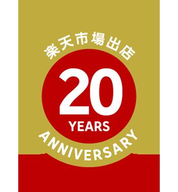 楽天 出店20周年