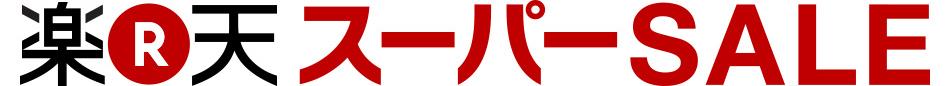 【乞食速報】楽天スーパーセール総合 6月1日0時から開催…オススメ教えろ
