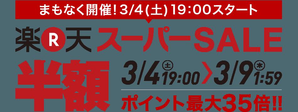 まもなく開催!3/4(土)19:00スタート 楽天スーパーSALE 半額 ポイント最大35倍!!