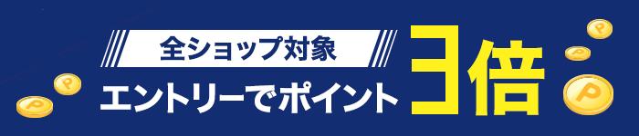 【Rakuten】楽天市場総合 Part334 【楽天】 YouTube動画>2本 ->画像>45枚