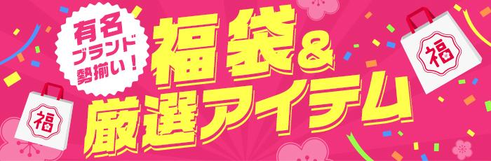 6b2a22f6a8 楽天市場】半額満載!楽天スーパーSALE│有名ブランド勢揃い!福袋&厳選 ...