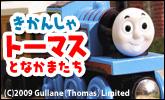 きかんしゃトーマスのプラレールや人気のおもちゃが大集合♪
