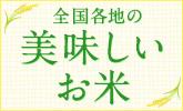 日本各地のおいしいお米を、楽々おうちまでお届け!