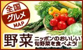 全国グルメMAP 野菜編