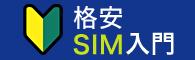 格安SIM入門
