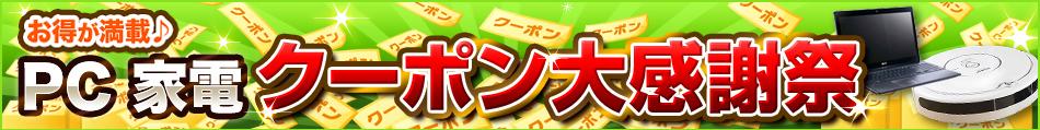 PC・家電クーポン大感謝祭!
