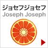 ジョセフジョセフ