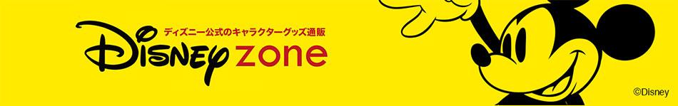 ディズニー公式のキャラクターグッズ販売 DISNEY zone