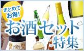 【楽天市場】まとめてお得!お酒セット特集