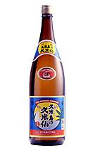 久米仙(焼酎)