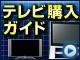 大型テレビ購入ガイド
