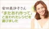 安田美沙子さん