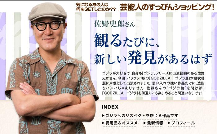 佐野史郎の画像 p1_29