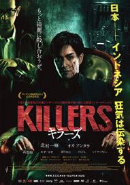 『KILLERS/キラーズ』