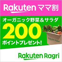 ママ割メンバー限定 Ragri「100%オーガニック定期便」初回購入で200ポイントプレゼントキャンペーン Ragri(ラグリ)