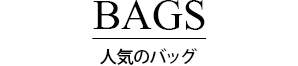 BAGS 人気のバッグ