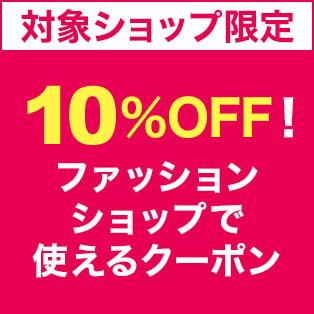 【Fashion Coupon】対象ショップ限定 3,000円(税込)以上で使える10%OFFクーポンプレゼント2月1日開始分