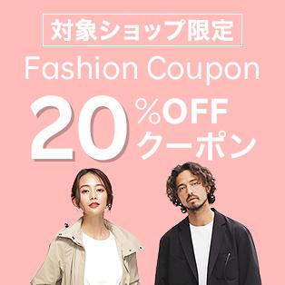 【Fashion Coupon】対象ショップ限定 3,000円(税込)以上で使える20%OFFクーポンプレゼント 5月1日開始分