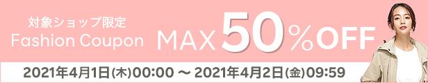 【Fashion Coupon】対象ショップ限定 3,000円(税込)以上で使える10%OFFクーポンプレゼント