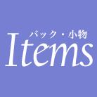 Items バック・小物