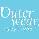 Outer wear ジャケット・アウター