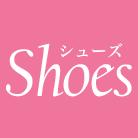 Shoes シューズ
