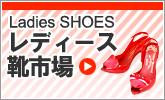 レディース靴市場