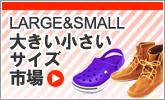 大きい小さいサイズ市場