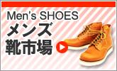 メンズ靴市場