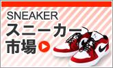 スニーカー市場