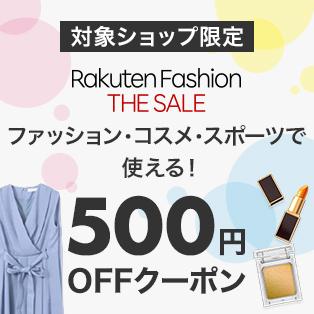 【Rakuten Fashion THE SALE】先着30,000回限定 10,000円(税込)以上で使える500円オフクーポン
