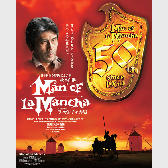 ミュージカル「ラ・マンチャの男」