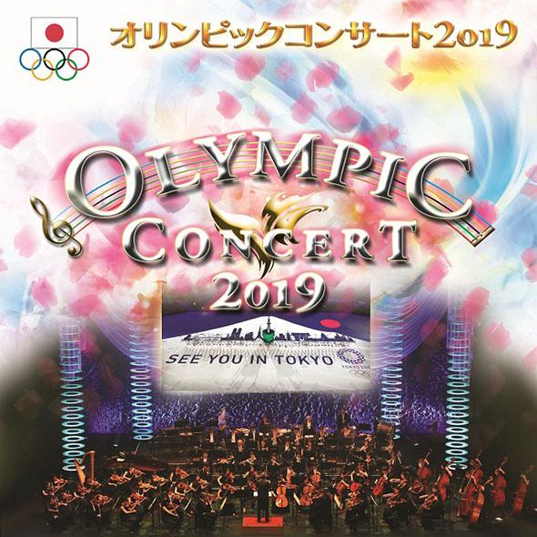 オリンピックコンサート