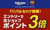 FCバルセロナ開幕!全ショップ3倍